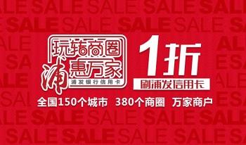 """12月3日玩转商圈统统1折!""""大董""""闪亮登场惊喜呈现!"""
