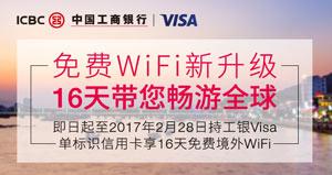 工银Visa单标识信用卡 16天境外WiFi免费拿