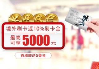 境外刷浦发信用卡返10%刷卡金,最高可享5000元