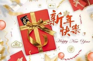 新年将至,浦发银行信用卡送你超值新春大礼包~