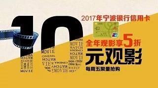 宁波银行信用卡10元观影,2017全年优惠不停!