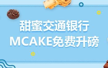 甜蜜交通银行 MCAKE免费升磅