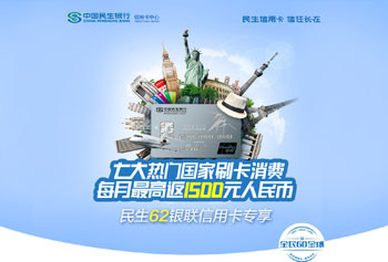 民生银联信用卡出国返现 每月最高1500元