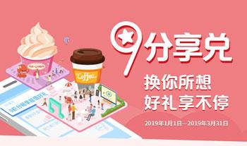 中信信用卡9分享兑 全新升级