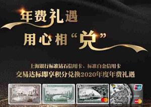 上海银行标准钻石卡标准白金卡达标积分兑换年费