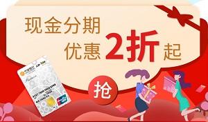 广州银行信用卡现金分期优惠2折起