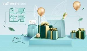 包商银行信用卡礼享生活周周刷兑换50元京东E卡