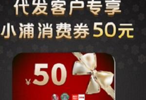 浦发银行信用卡代发客户专享小浦消费券50元