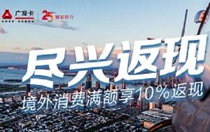 广发银行信用卡境外消费满额享10%返现最高享300元