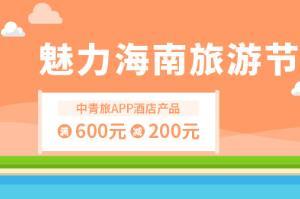 光大银行信用卡魅力海南旅游节中青旅酒店活动优惠