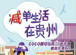 华夏银行信用卡Coco都可5折