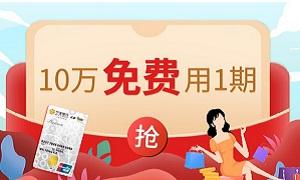 宁波银行信用卡【现金分期】10万免费用1期