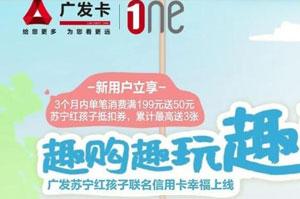 广发苏宁红孩子联名卡新客户礼遇满199立减50