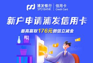 新户申请浦发信用卡,最高赢取176元微信立减金