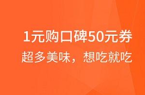 广州银行信用卡1元购口碑50元品类券