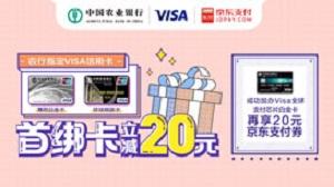 农行指定Visa信用卡,京东支付立减活动(第二期)