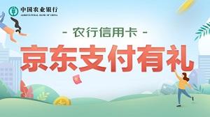 """全国农行""""年中钜惠""""京东商城消费满额享立减"""