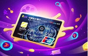光大银行信用卡2020优酷联名卡首刷活动
