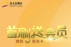 光大银行信用卡2020搜狐联名卡首刷活动