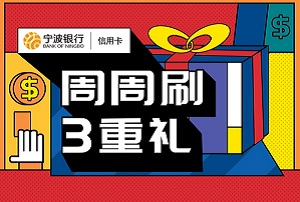 宁波银行信用卡最高赢取666元立减金送下午茶5倍积分