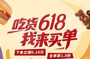 宁波银行信用卡饿了么下单立减6.18元全单享1.8折
