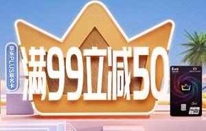 刷光大银行京东PLUS联名卡,满99元立减50元