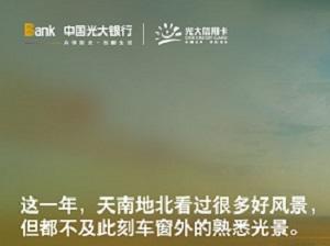 """光大银行信用卡 """"心享阳光行""""之中青旅遨游网特惠"""