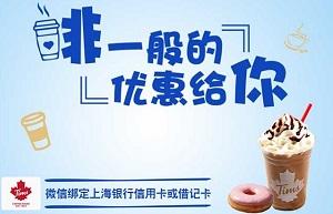 上海银行信用卡、借记卡TIMS COFFEE满40减10元