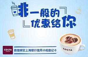上海银行信用卡、借记卡COSTA COFFEE满20减5元