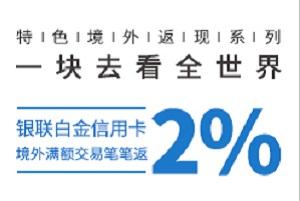 兴业银联白金信用卡境外满额交易笔笔返现2%活动