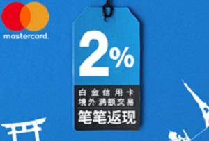 兴业银行万事达卡白金信用卡境外满额交易笔笔返现2%