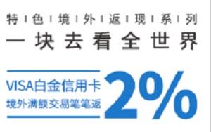 兴业VISA白金信用卡境外满额交易笔笔返现2%活动