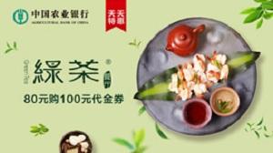 农业银行信用卡绿茶餐厅80元购100元代金券
