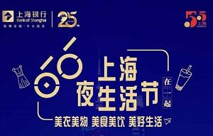 上海银行信用卡零售500减100,餐饮200减60
