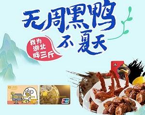 上海银行信用卡、借记卡周黑鸭满30减10元