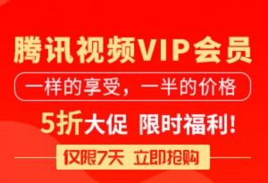 兴业信用卡7天限时特惠5折大促腾讯视频VIP会员超低价