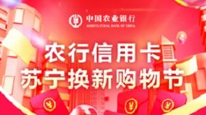农行信用卡苏宁支付消费享立减(2020年7月-8月)