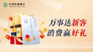 农业银行信用卡万事达新客消费赢好礼(第二期)