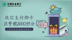 微信支付首次绑卡消费赠积分(2020年7-9月)