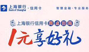 上海银行信用卡网点 手机银行扫码付1元立享10元话费