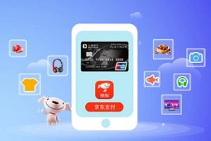 上海银行【移动支付】每周六日京东支付满99立减10元