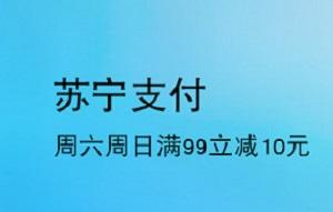上海银行信用卡每周六日苏宁支付满99立减10元