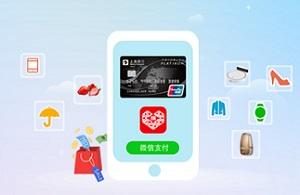 上海银行信用卡每周六日拼多多微信支付满50立减5元