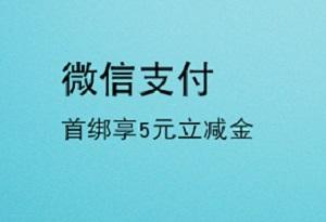 上海银行信用卡【移动支付】微信首绑享5元立减金