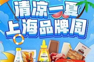 浦发银行信用卡清凉一夏,上海品牌周