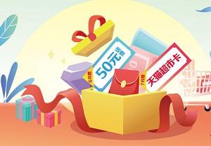 建设银行信用卡消费达标赠好礼话费超市卡