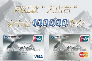 申办建设银行龙卡尊享白金信用卡赠10万综合积分