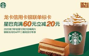 建设银行信用卡星巴克咖啡满60立减20