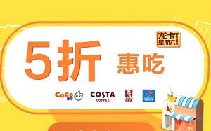 建设银行信用卡CoCo COSTA 肯德基5折优惠券