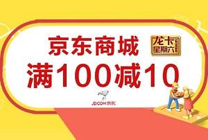 建设银行信用卡京东商城满100立减10元